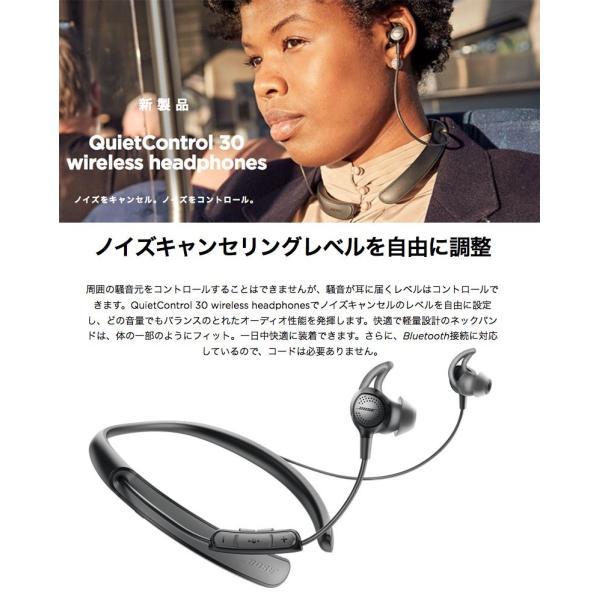 ノイズキャンセリング イヤホン ワイヤレス BOSE ボーズ QuietControl 30 wireless headphones Black QuietControl30 WLSS BLK ネコポス不可|ec-kitcut|03