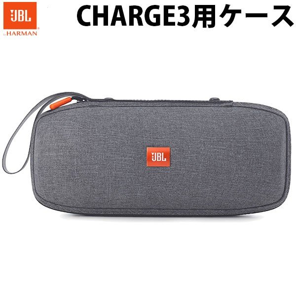 JBL ジェービーエル CHARGE3 専用ケース JBLCHARGE3CASEGRY