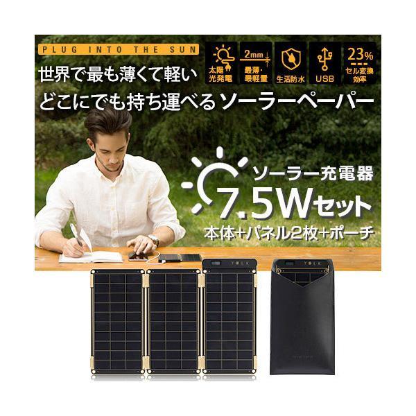 iデバイス用バッテリー YOLK ヨーク ソーラー充電器 Solar Paper 7.5W YO8999 ネコポス不可 ec-kitcut