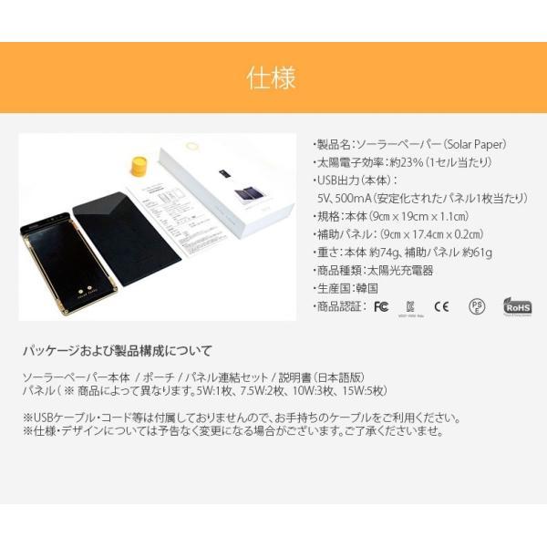 iデバイス用バッテリー YOLK ヨーク ソーラー充電器 Solar Paper 7.5W YO8999 ネコポス不可 ec-kitcut 13
