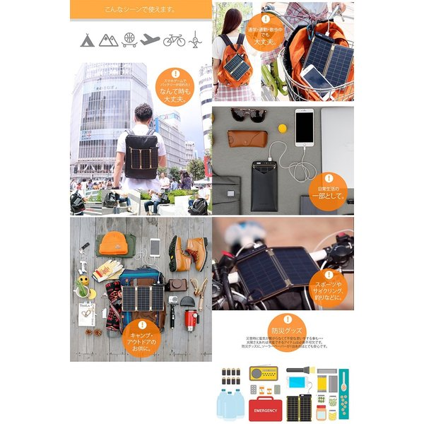 iデバイス用バッテリー YOLK ヨーク ソーラー充電器 Solar Paper 7.5W YO8999 ネコポス不可 ec-kitcut 14