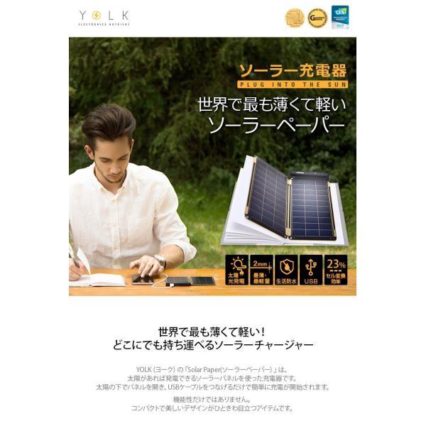 iデバイス用バッテリー YOLK ヨーク ソーラー充電器 Solar Paper 7.5W YO8999 ネコポス不可 ec-kitcut 03
