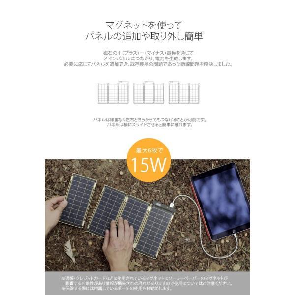 iデバイス用バッテリー YOLK ヨーク ソーラー充電器 Solar Paper 7.5W YO8999 ネコポス不可 ec-kitcut 06