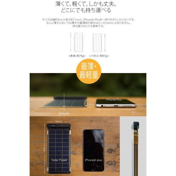 iデバイス用バッテリー YOLK ヨーク ソーラー充電器 Solar Paper 7.5W YO8999 ネコポス不可 ec-kitcut 07