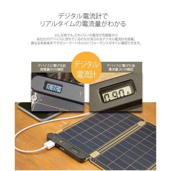 iデバイス用バッテリー YOLK ヨーク ソーラー充電器 Solar Paper 7.5W YO8999 ネコポス不可 ec-kitcut 08