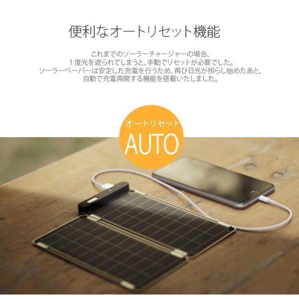 iデバイス用バッテリー YOLK ヨーク ソーラー充電器 Solar Paper 7.5W YO8999 ネコポス不可 ec-kitcut 09