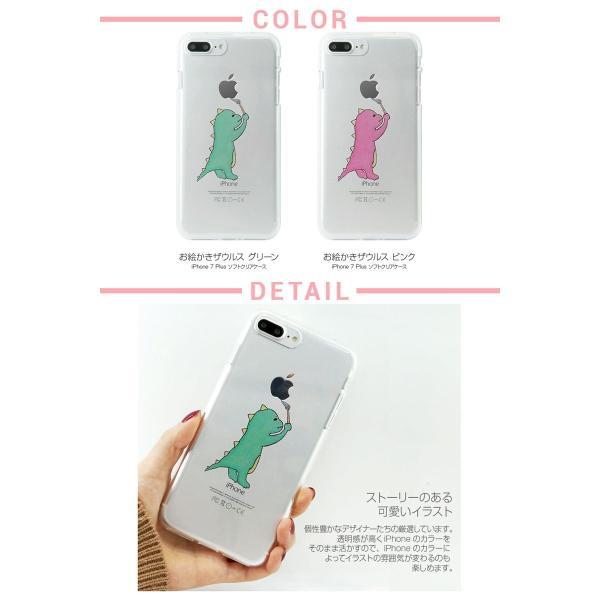 iPhone8Plus/ iPhone7Plus ケース Dparks ディーパークス iPhone 8 Plus / 7 Plus ソフトクリアケース お絵かきザウルス ピンク DS9083i7P ネコポス可 ec-kitcut 03