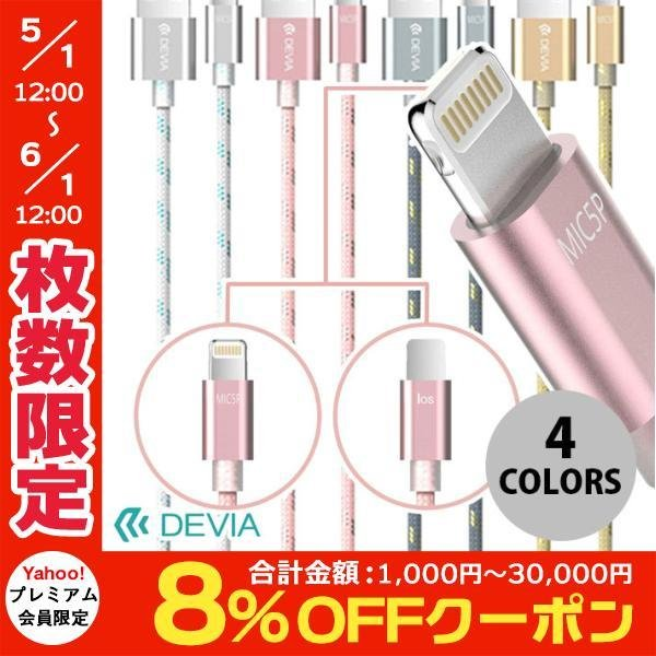 Lightning USBケーブル Devia iWonder アイ・ワンダーuniversal USB cable for Lightning and Andoroid 2in1 USB cable 1.5m デビア ネコポス可|ec-kitcut