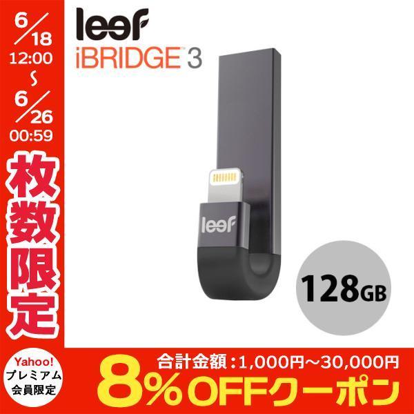 iPhone USBメモリ Leef リーフ iBridge3 アイブリッジ3 128GB USB - Lightningフラッシュメモリ ブラック LIB300KK128E1 ネコポス不可|ec-kitcut