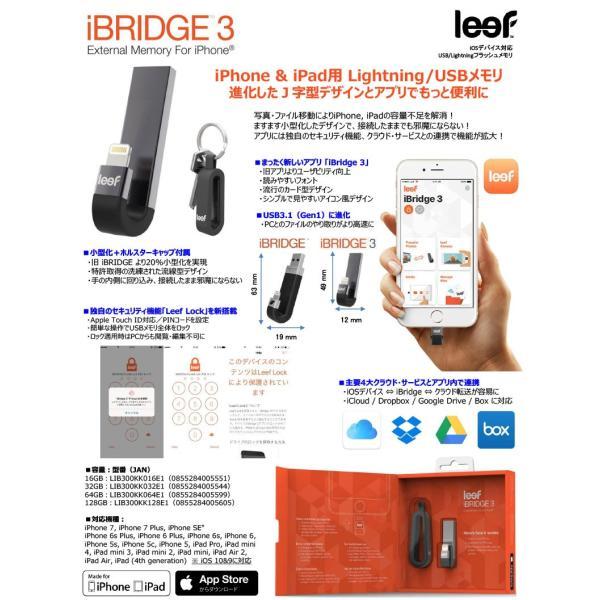 iPhone USBメモリ Leef リーフ iBridge3 アイブリッジ3 128GB USB - Lightningフラッシュメモリ ブラック LIB300KK128E1 ネコポス不可|ec-kitcut|07