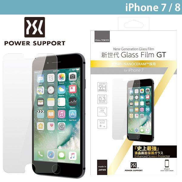 iPhone8 / iPhone7 ガラスフィルム PowerSupport パワーサポート iPhone 8 / 7 新世代 Glass Film GT 0.3mm ナノセラム ガラスフィルム PBY-05 ネコポス可 ec-kitcut