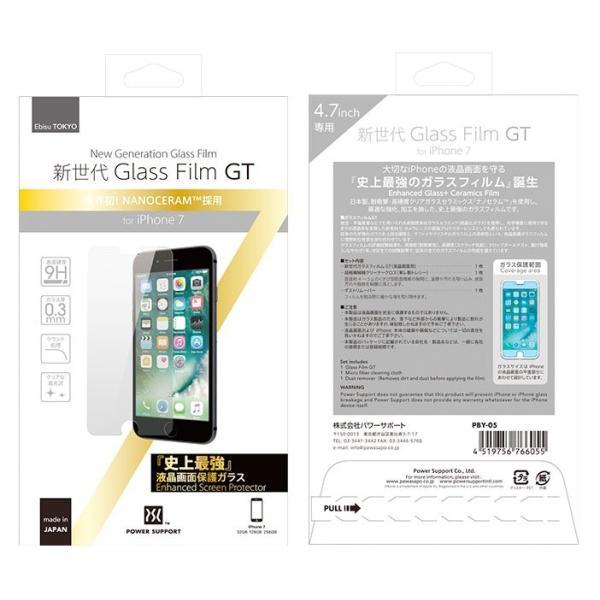 iPhone8 / iPhone7 ガラスフィルム PowerSupport パワーサポート iPhone 8 / 7 新世代 Glass Film GT 0.3mm ナノセラム ガラスフィルム PBY-05 ネコポス可 ec-kitcut 02