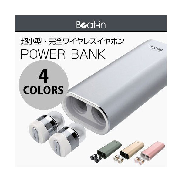 iPhone スマホ Beat-in Power Bank 超小型・完全ワイヤレス Bluetooth イヤホン モバイルバッテリー付2100mAh ネコポス不可 左右分離型|ec-kitcut