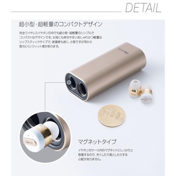 iPhone スマホ Beat-in Power Bank 超小型・完全ワイヤレス Bluetooth イヤホン モバイルバッテリー付2100mAh ネコポス不可 左右分離型|ec-kitcut|04