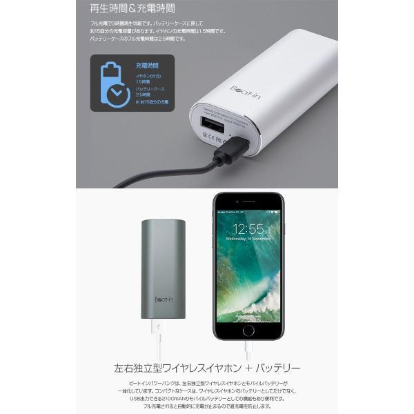 iPhone スマホ Beat-in Power Bank 超小型・完全ワイヤレス Bluetooth イヤホン モバイルバッテリー付2100mAh ネコポス不可 左右分離型|ec-kitcut|06