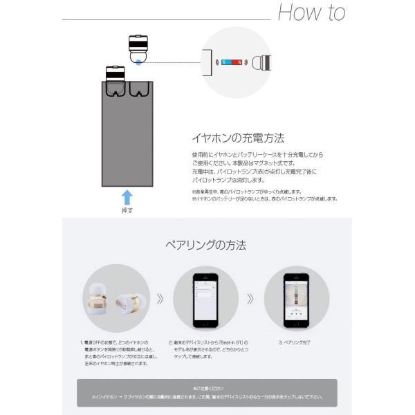 iPhone スマホ Beat-in Power Bank 超小型・完全ワイヤレス Bluetooth イヤホン モバイルバッテリー付2100mAh ネコポス不可 左右分離型|ec-kitcut|08