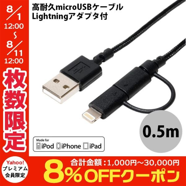 Lightning USBケーブル MCO ミヨシ 高耐久microUSBケーブル Lightningアダプタ付 MFi認証 0.5m ブラック SLC-MT05/BK ネコポス可|ec-kitcut