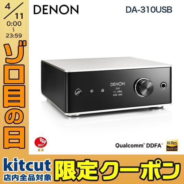 DENON デノン USB-DAC搭載フルデ ジタルプロセッシング ヘッドホンアンプ DA-310USB プレミアムシルバー DA-310USB ネコポス不可|ec-kitcut
