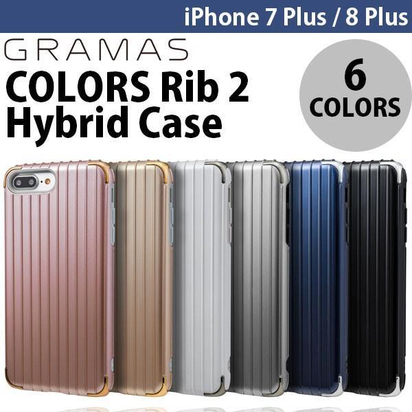iPhone8Plus/ iPhone7Plus ケース GRAMAS iPhone 8 Plus / 7 Plus COLORS Rib 2 Hybrid Case グラマス ネコポス送料無料 ec-kitcut