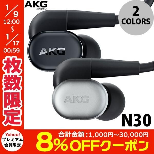 イヤホン AKG N30 ハイレゾ対応2ウェイカナルイヤホン アーカーゲー ネコポス不可|ec-kitcut