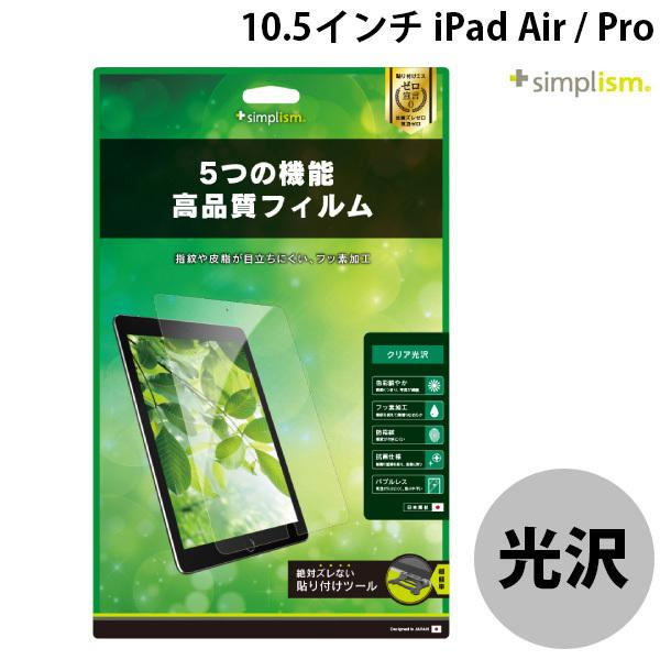 トリニティ iPad Pro 10.5インチ用フィルム TR-IPD1710-PF-BLCの画像