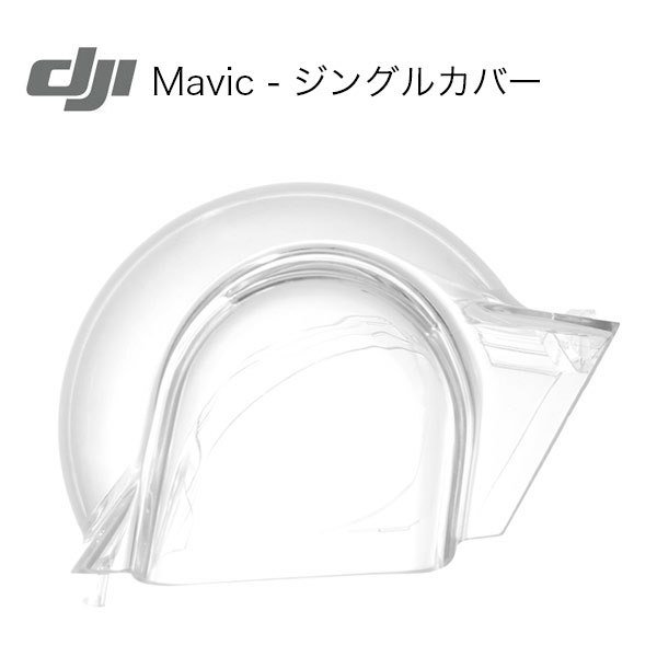 ドローン DJI ディージェイアイ Mavic Pro ジンバルカバー MP1 ネコポス不可|ec-kitcut