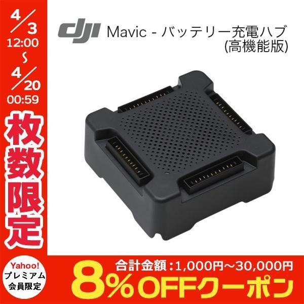 ドローン DJI ディージェイアイ Mavic Pro バッテリー充電ハブ高機能版 MP8 ネコポス不可 ec-kitcut