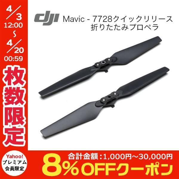 ドローン DJI ディージェイアイ Mavic Pro 7728 クイックリリース折りたたみプロペラ MP27 ネコポス不可|ec-kitcut