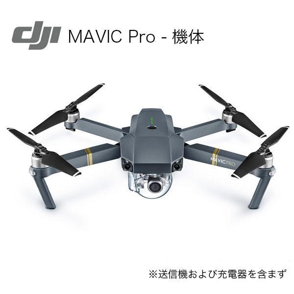 ドローン DJI ディージェイアイ Mavic Pro 機体送信機および充電器を含まず CP.PT.000667 ネコポス不可 国内正規品|ec-kitcut