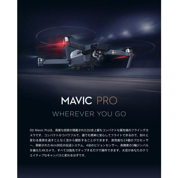 ドローン DJI ディージェイアイ Mavic Pro 機体送信機および充電器を含まず CP.PT.000667 ネコポス不可 国内正規品|ec-kitcut|04