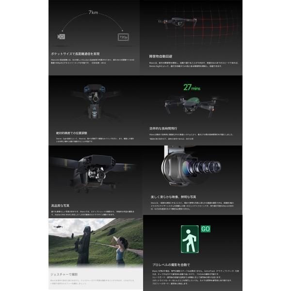 ドローン DJI ディージェイアイ Mavic Pro 機体送信機および充電器を含まず CP.PT.000667 ネコポス不可 国内正規品|ec-kitcut|05