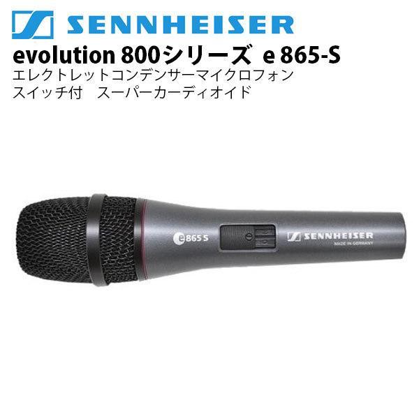 マイクロホン SENNHEISER evolution 800シリーズ e865-S エレクトレットコンデンサーマイクロフォン ネコポス不可|ec-kitcut