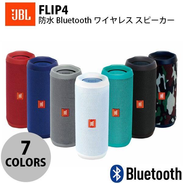 JBL FLIP4 防水 Bluetooth ワイヤレス スピーカー ジェービーエル