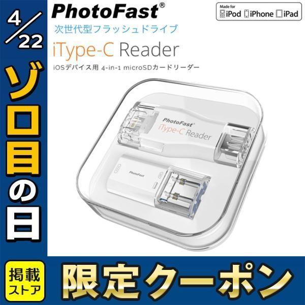 iPhone iPad カードリーダー PhotoFast フォトファースト iType-C Reader USB-C to Lightning micro SDカードリーダー ホワイト iType-C Reader ネコポス不可|ec-kitcut