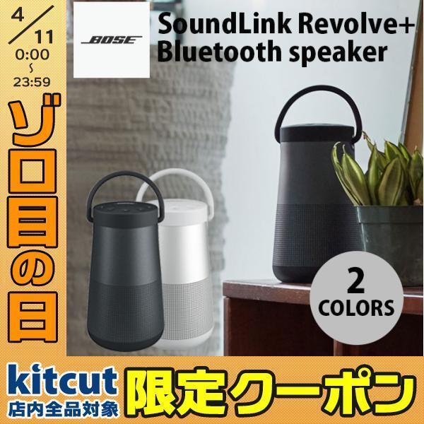 BOSE SoundLink Revolve+ Bluetooth speaker ボーズ