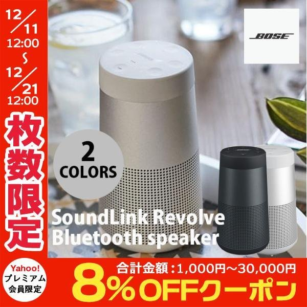 BOSE SoundLink Revolve Bluetooth speaker ボーズ