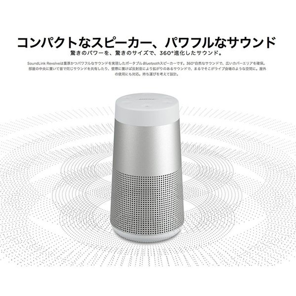 ワイヤレススピーカー BOSE SoundLink Revolve Bluetooth speaker ボーズ ネコポス不可|ec-kitcut|05