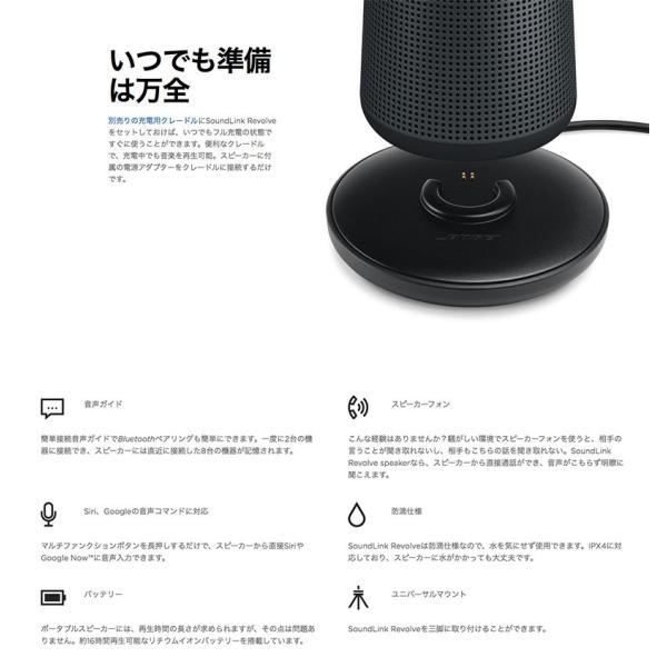 ワイヤレススピーカー BOSE SoundLink Revolve Bluetooth speaker ボーズ ネコポス不可|ec-kitcut|07