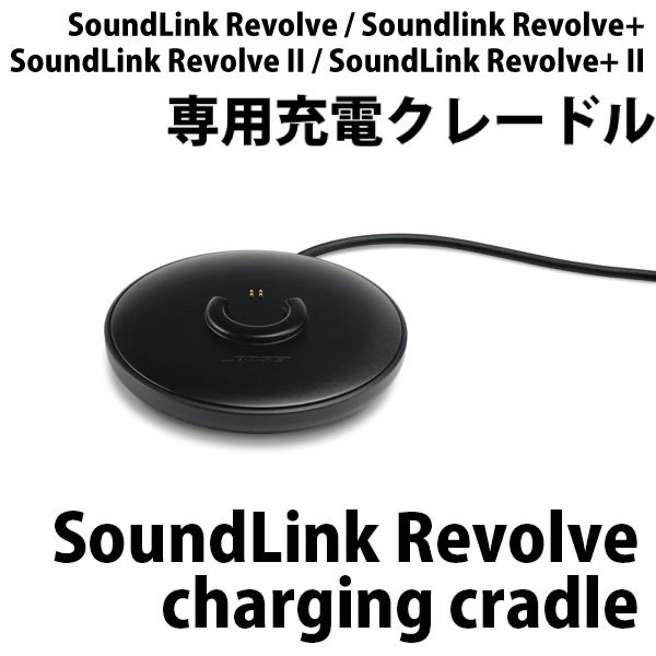 スピーカーアクセサリー BOSE ボーズ SoundLink Revolve charging cradle Black SLink REV cradle ネコポス不可|ec-kitcut