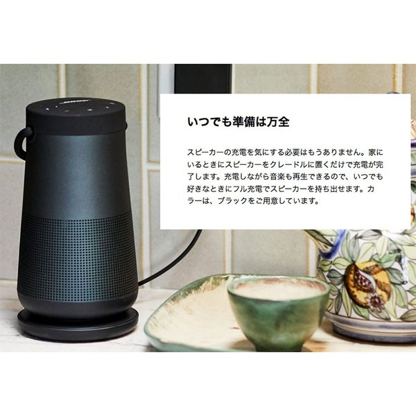 スピーカーアクセサリー BOSE ボーズ SoundLink Revolve charging cradle Black SLink REV cradle ネコポス不可|ec-kitcut|03