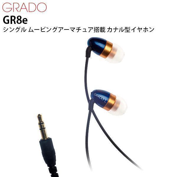 カナル イヤホン GRADO グラド GR8e シングル ムービングアーマチュア搭載 カナル型 イヤホン GR8e ネコポス不可 ec-kitcut