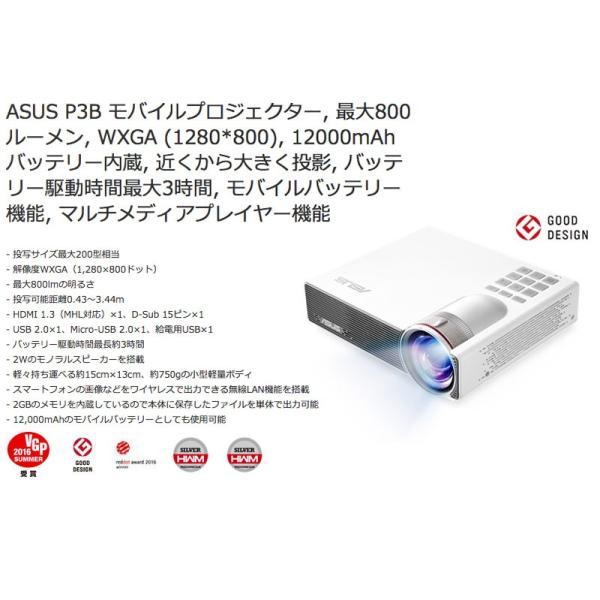プロジェクター ASUS エイスース テック LEDポータブルプロジェクター DLP バッテリー駆動可能 1280x800 ホワイト P3B ネコポス不可|ec-kitcut|02