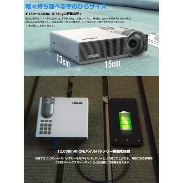 プロジェクター ASUS エイスース テック LEDポータブルプロジェクター DLP バッテリー駆動可能 1280x800 ホワイト P3B ネコポス不可|ec-kitcut|04