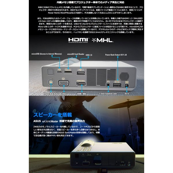 プロジェクター ASUS エイスース テック LEDポータブルプロジェクター DLP バッテリー駆動可能 1280x800 ホワイト P3B ネコポス不可|ec-kitcut|09