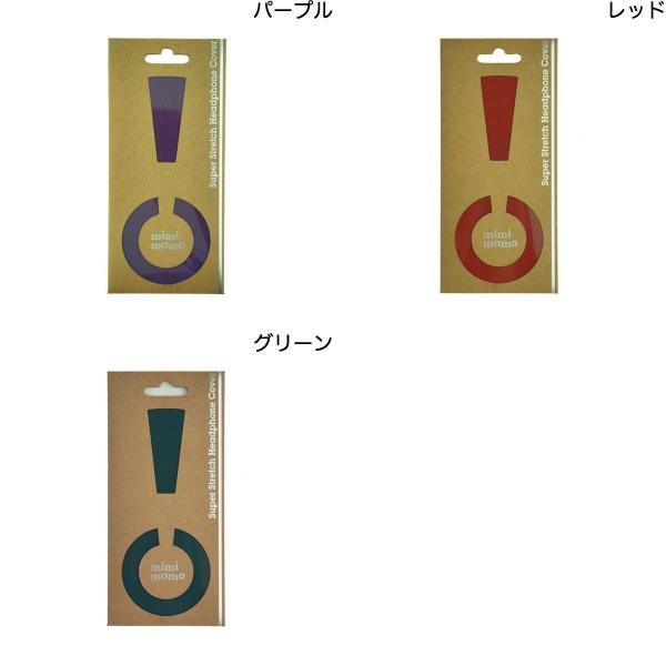 ヘッドホンカバー mimimamo スーパーストレッチヘッドフォンカバー M ミミマモ ネコポス送料無料|ec-kitcut|03