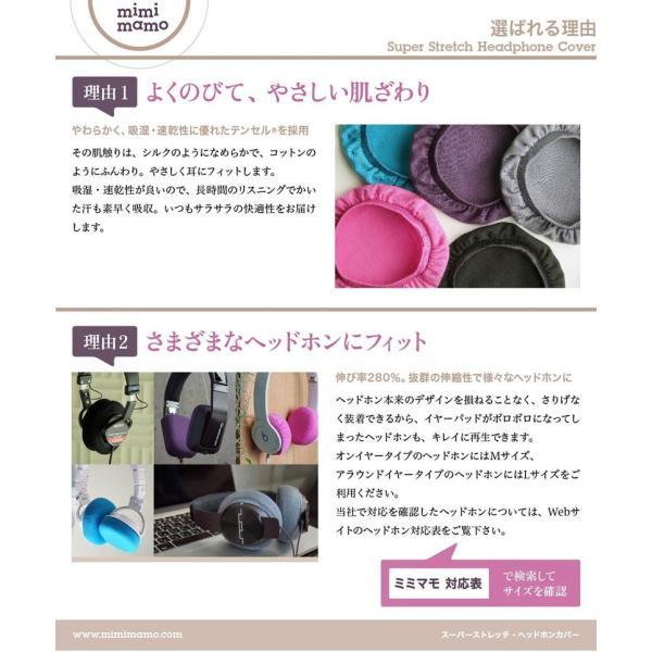 ヘッドホンカバー mimimamo スーパーストレッチヘッドフォンカバー M ミミマモ ネコポス送料無料|ec-kitcut|05