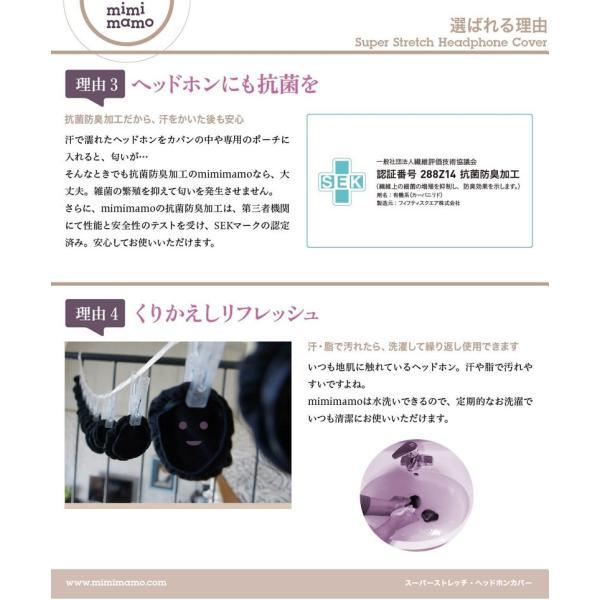 ヘッドホンカバー mimimamo スーパーストレッチヘッドフォンカバー M ミミマモ ネコポス送料無料|ec-kitcut|06