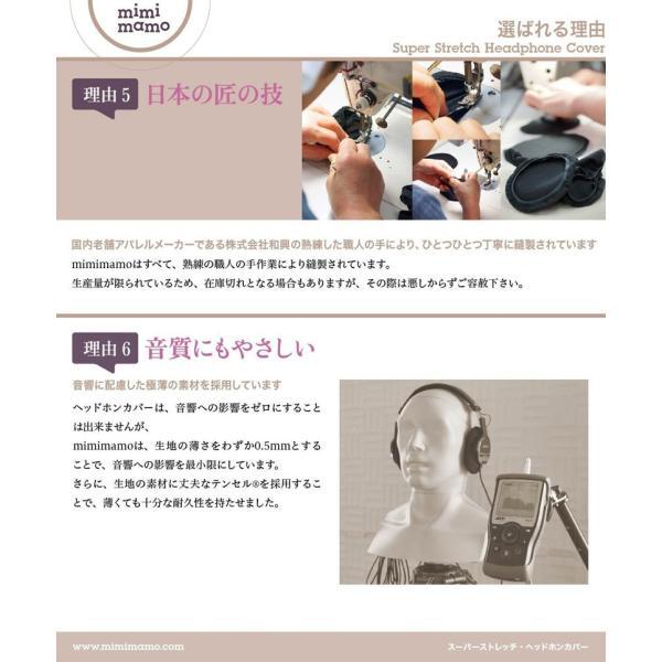 ヘッドホンカバー mimimamo スーパーストレッチヘッドフォンカバー M ミミマモ ネコポス送料無料|ec-kitcut|07