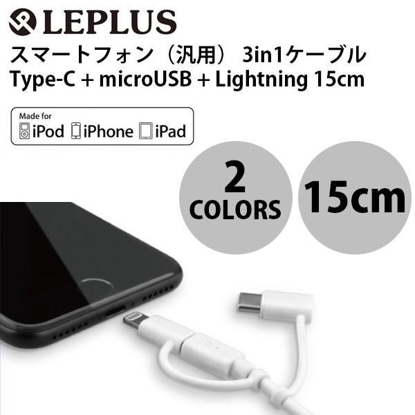 Lightning USBケーブル LEPLUS スマートフォン 汎用 3in1ケーブル Type-C + microUSB + Lightning 15cm ルプラス ネコポス可|ec-kitcut