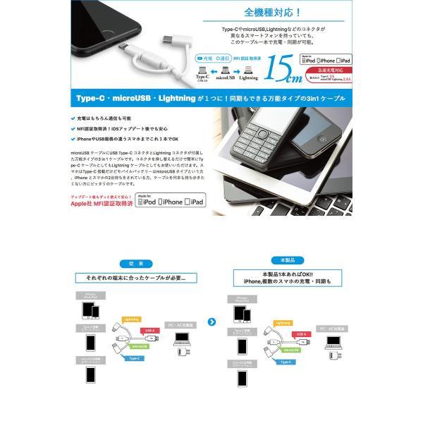 Lightning USBケーブル LEPLUS スマートフォン 汎用 3in1ケーブル Type-C + microUSB + Lightning 15cm ルプラス ネコポス可|ec-kitcut|03